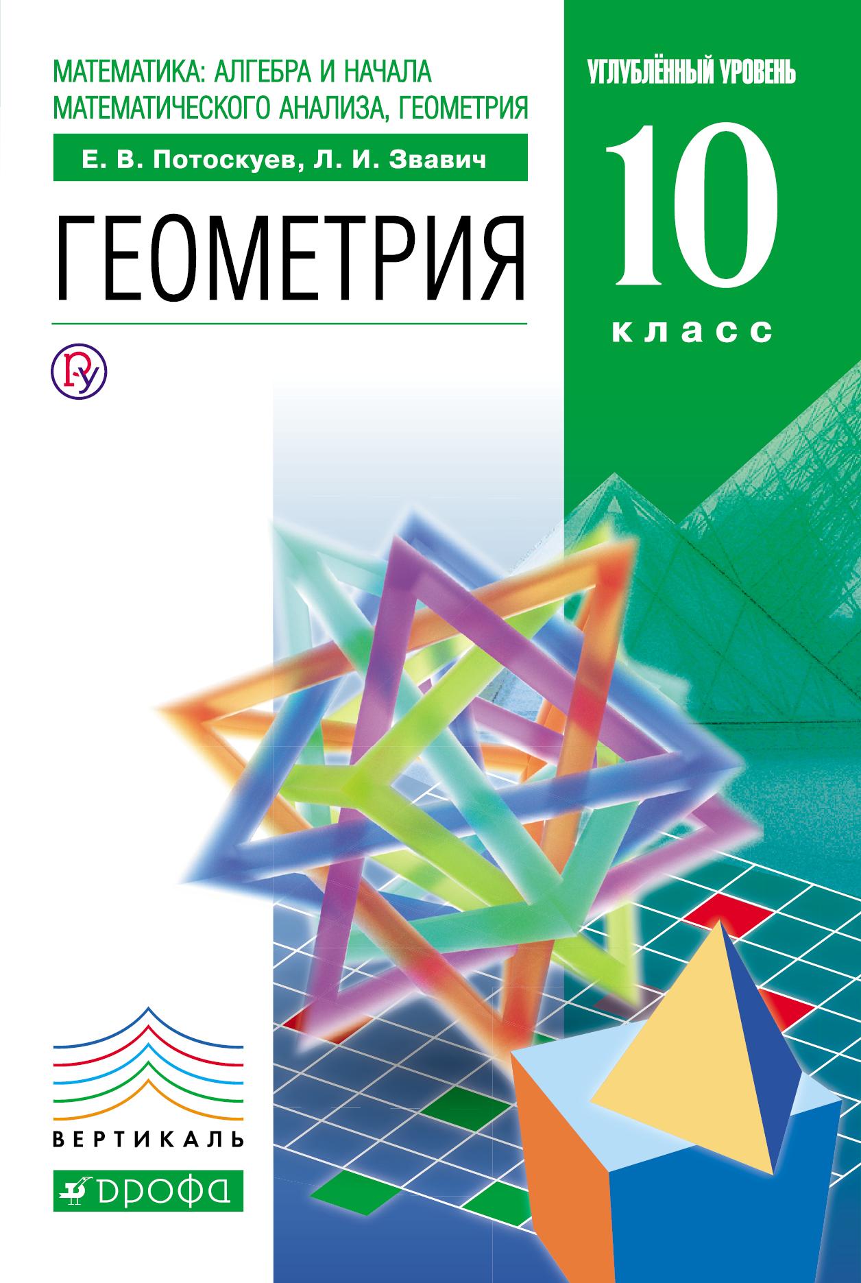 Потоскуев Е.В., Звавич Л.И. Математика: алгебра и начала математического анализа, геометрия. Геометрия.10 класс. Углубленный уровень. Учебник