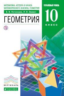 Потоскуев Е.В., Звавич Л.И. - Геометрия.10 кл. Учебник. (угл. ур.). обложка книги