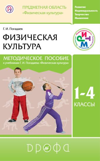 Физическая культура. 1–4 классы. Методическое пособие Погадаев Г.И.