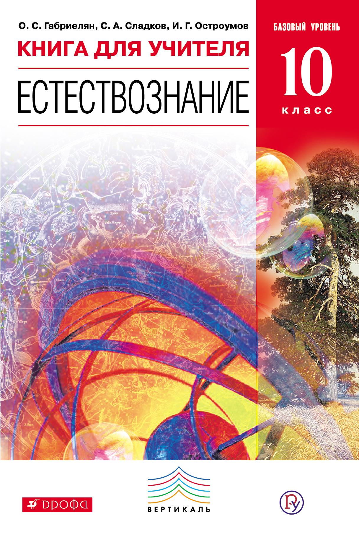 Естествознание. Базовый уровень. 10 класс. Книга для учителя ( Габриелян О.С., Сладков С.А., Остроумов И.Г.  )