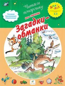 Гамазкова И.Л. - Загадки-обманки. 4–5 лет. Пособие для детей обложка книги