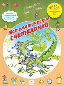 Деркач Т.Б. - Математические считалочки. 3–4 года. Пособие для детей обложка книги