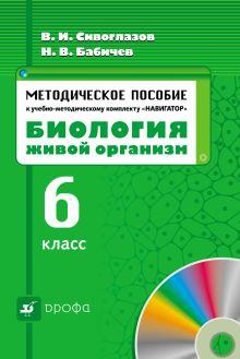 Сивоглазов В.И., Бабичев Н.В. - Биология. Живой организм. 6 класс. Методическое пособие обложка книги