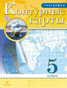 Контурные карты.(НОВЫЕ).География. 5кл. (24 стр.) обложка книги
