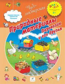 Деркач Т.Б. - Природные материалы. Паровозик и его друзья. 3–4 года. Пособие для детей обложка книги