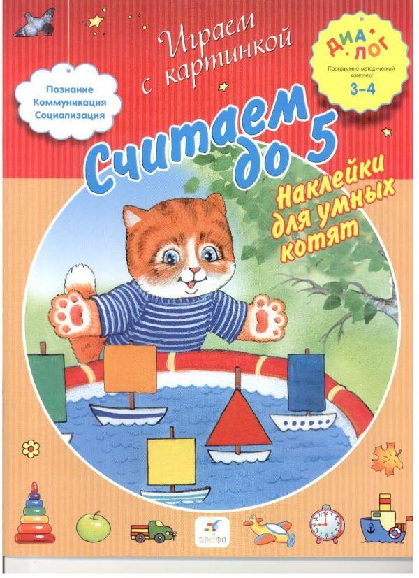 Считаем до 5. Наклейки для умных котят. 3-4 года. Пособие для детей Торчинская М.О.