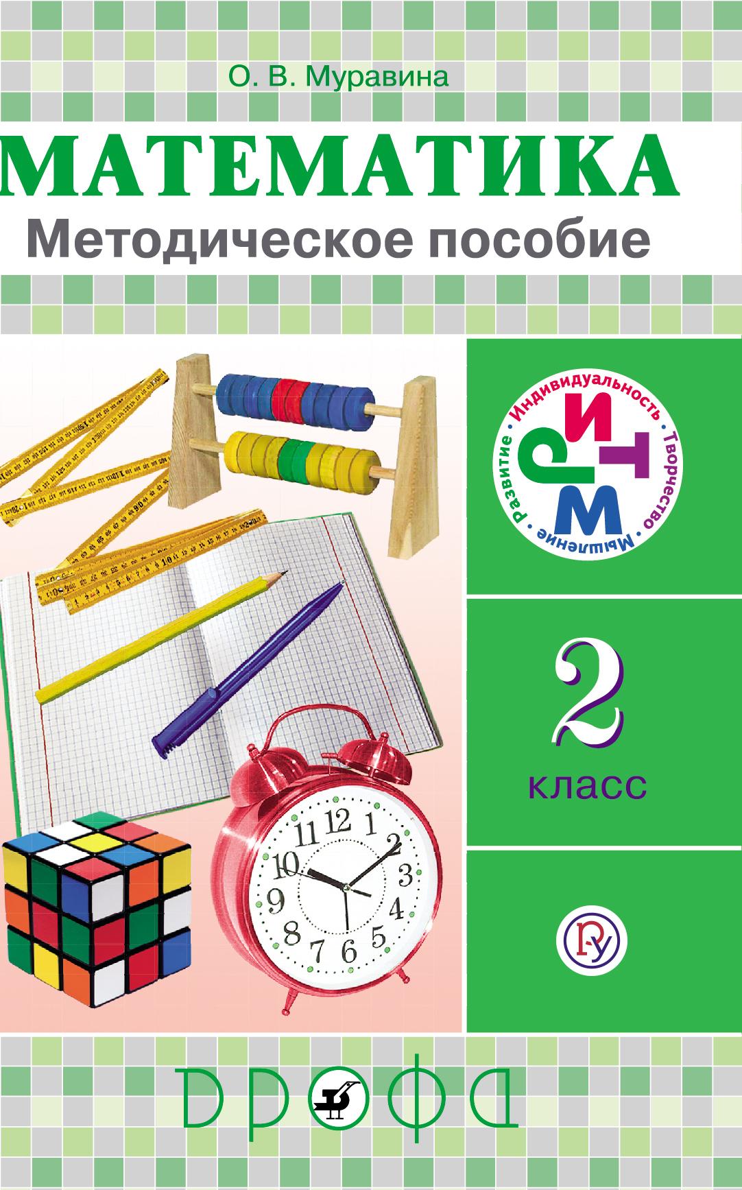 Математика. 2 класс. Методическое пособие от book24.ru