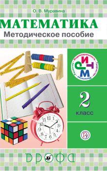 Муравин Г.К. и др. - Математика. 2 класс. Методическое пособие обложка книги