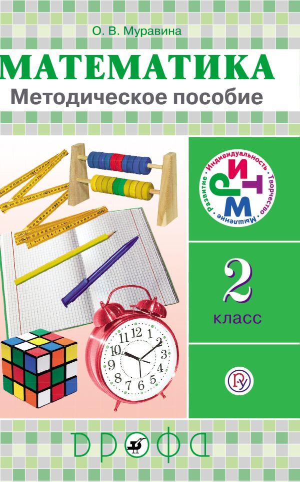 Математика. 2 класс. Методическое пособие Муравин Г.К. и др.