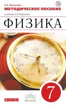 Физика. 7 кл. Методич. пособ. (Филонович). обложка книги