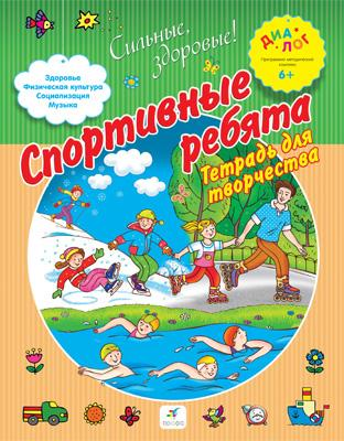 Спортивные ребята. 6–7 лет. Пособие для детей Баканова Е.А.
