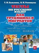 Балыхина Т.М., Румянцева Н.М. - Русский язык для трудящихся мигрантов. Тесты' обложка книги