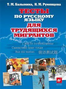 Балыхина Т.М., Румянцева Н.М. - Русский язык для трудящихся мигрантов. Тесты обложка книги