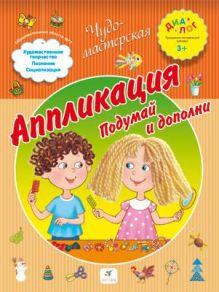 Деркач Т.Б. - Аппликация. Подумай и дополни. 3–4 года. Пособие для детей (переработанное) обложка книги