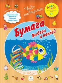 Деркач Т.Б. - Бумага. Выбери и наклей. 3–4 года. Пособие для детей (переработанное) обложка книги