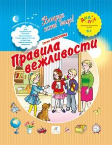 Запесочная Е.А. - Правила вежливости. 6-7 лет. Пособие для детей обложка книги