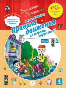 Дружинина М.В. - Правила движения не терпят нарушения! 6–7 лет. Пособие для детей (переработанное) обложка книги