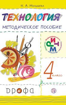 Малышева Н.А. - Технология. 4кл. Методическое пособие. обложка книги