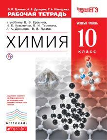 Еремин В.В., Дроздов А.А., Шипарева Г.А. - Химия. Базовый уровень. 10 класс. Рабочая тетрадь обложка книги