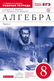 Муравин Г.К.,  Муравина О.В. - Алгебра. 8 класс. Рабочая тетрадь (с тестовыми заданиями ЕГЭ). Часть 1 обложка книги