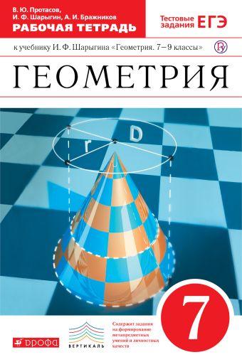 Геометрия. 7 класс. Рабочая тетрадь Протасов В.Ю., Шарыгин И.Ф., Бражников А.И.