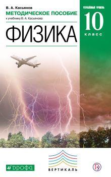 Касьянов В.А. - Физика. Углубленный уровень. 10 класс. Методическое пособие обложка книги