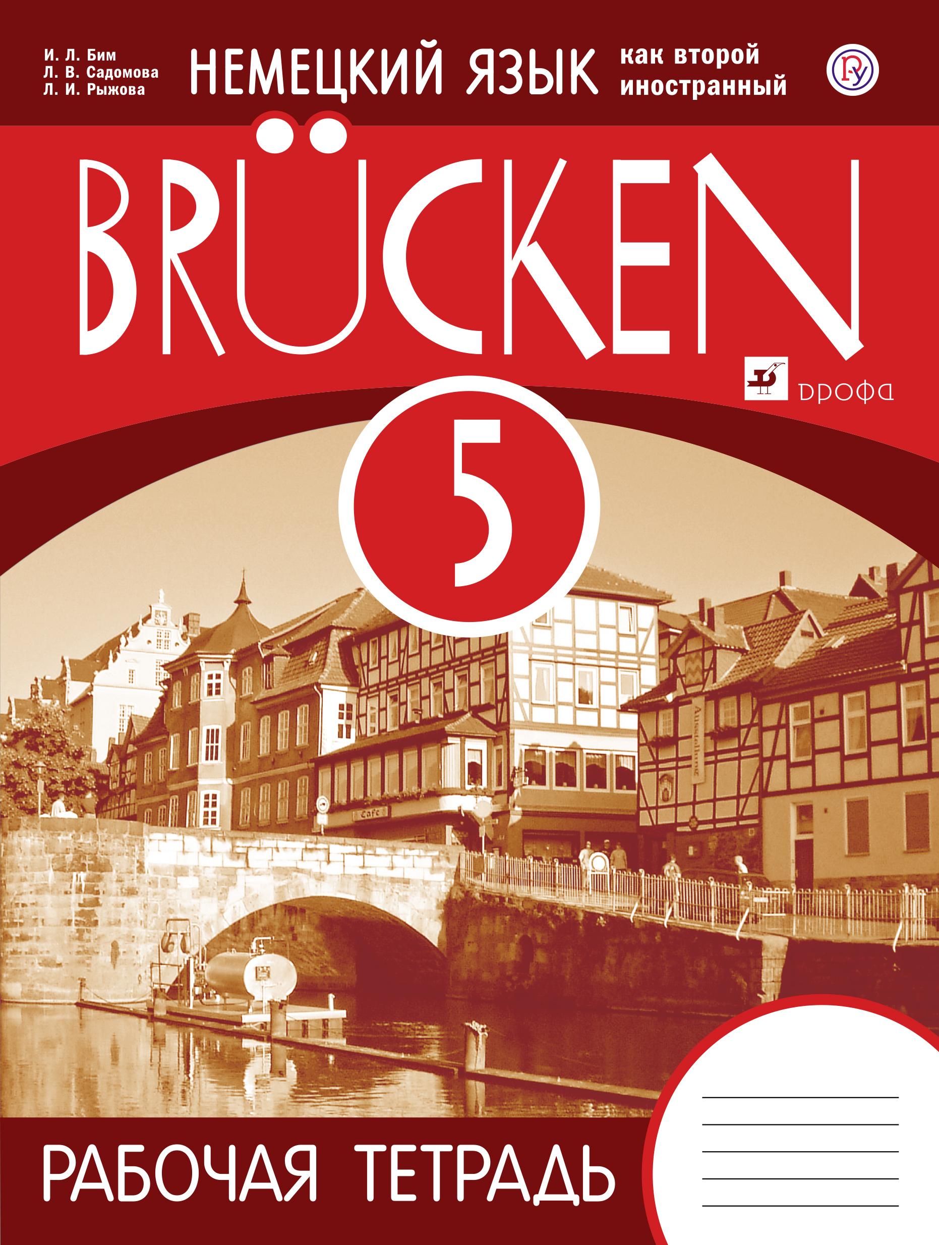 Немецкий язык как второй иностранный. 5 класс. Рабочая тетрадь
