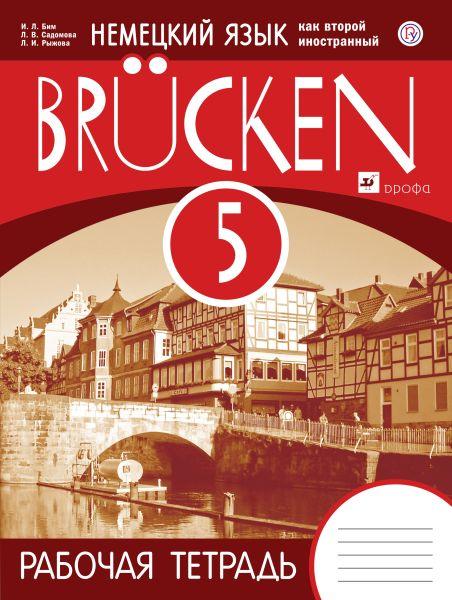 Немецкий язык. «Мосты». 5 класс. 1-й год обучения. Рабочая тетрадь
