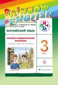 Английский язык. 3 кл. Лексико-грамматический практикум.