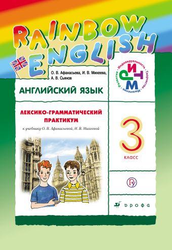 Английский язык. 3 кл. Лексико-грамматический практикум. Афанасьева О.В., Михеева И.В., Сьянов А.В.
