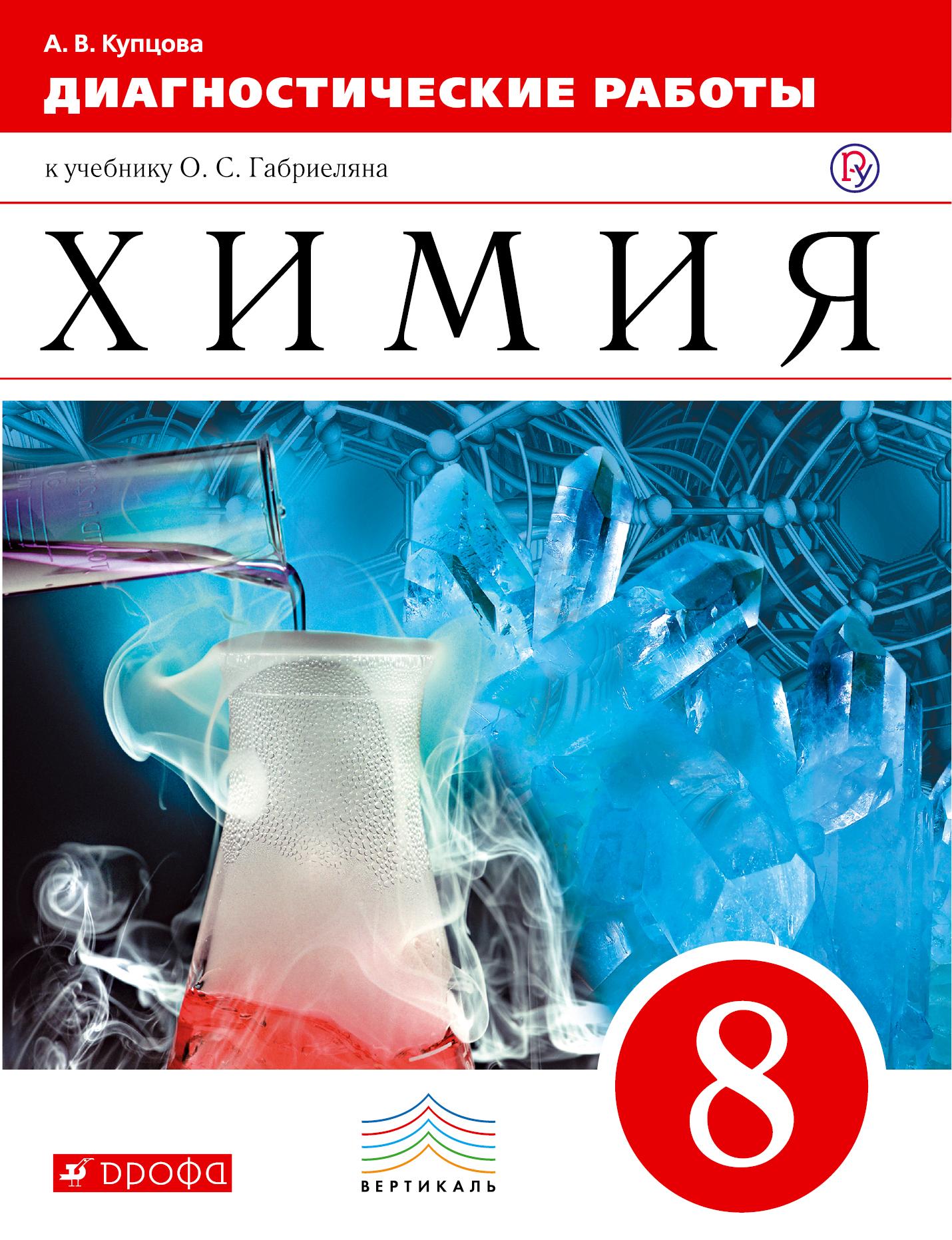 Химия. 8 класс. Диагностические работы ( Купцова Анна Викторовна  )