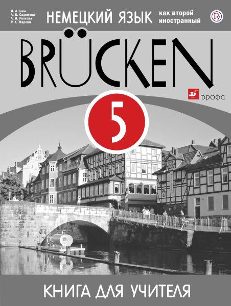 Немецкий язык. «Мосты». 5 класс. 1-й год обучения. Книга для учителя