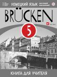 Немецкий язык как второй иностранный. 5 класс. Книга для учителя