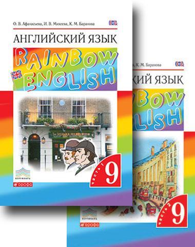 Английский язык. 9 класс. Учебник в 2-х частях. Часть 1