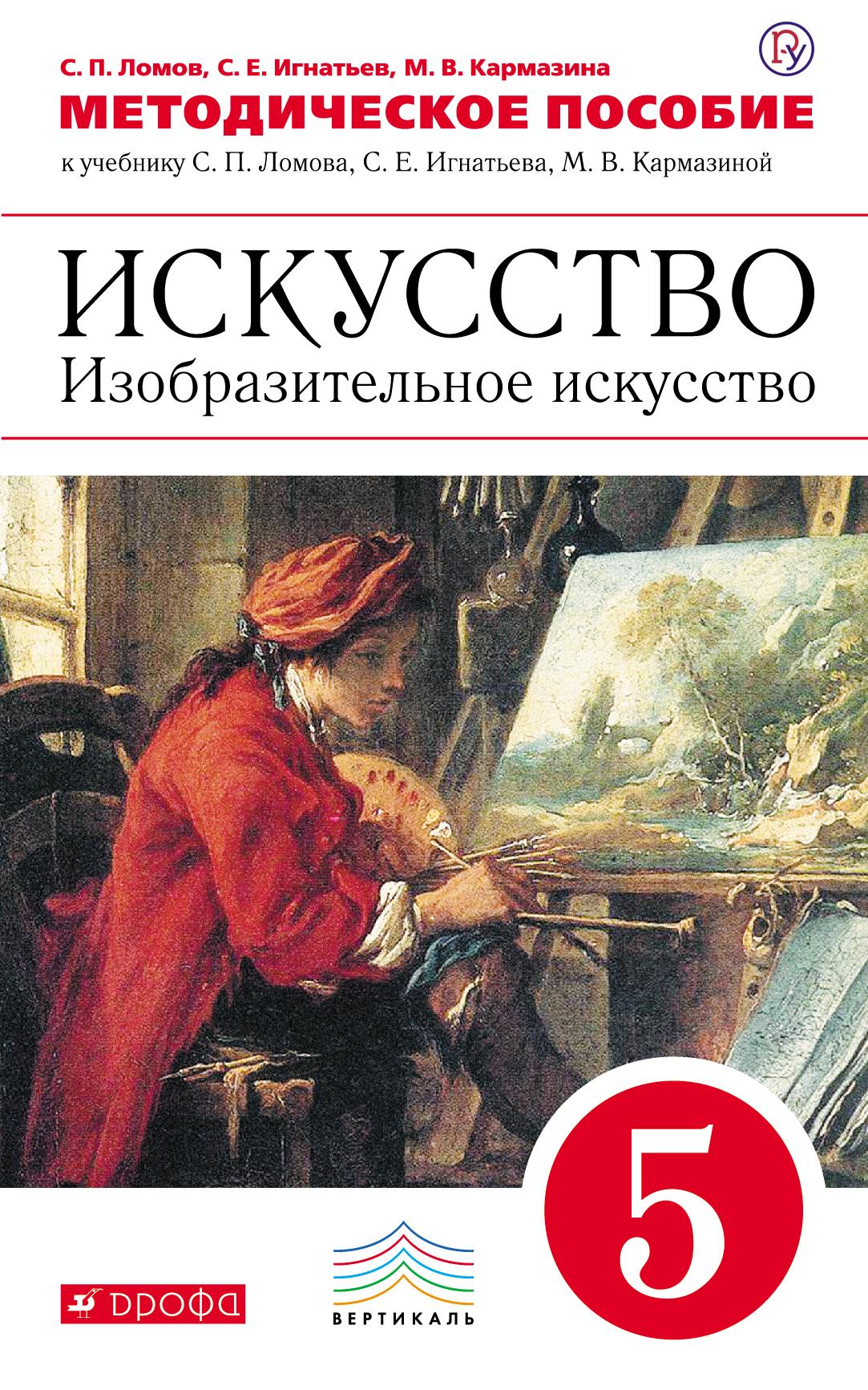 Изобразительное искусство. 5 кл. Метод. пособие. ВЕРТИКАЛЬ