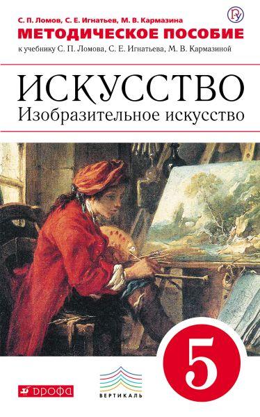 Изобразительное искусство. 5 класс. Методическое пособие