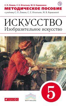 Ломов С.П. - Изобразительное искусство. 5 класс. Методическое пособие обложка книги