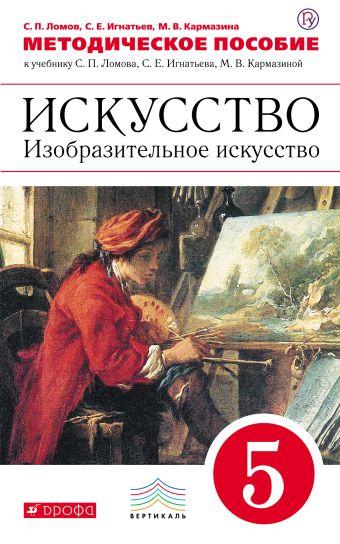 Изобразительное искусство. 5 класс. Методическое пособие Ломов С.П.