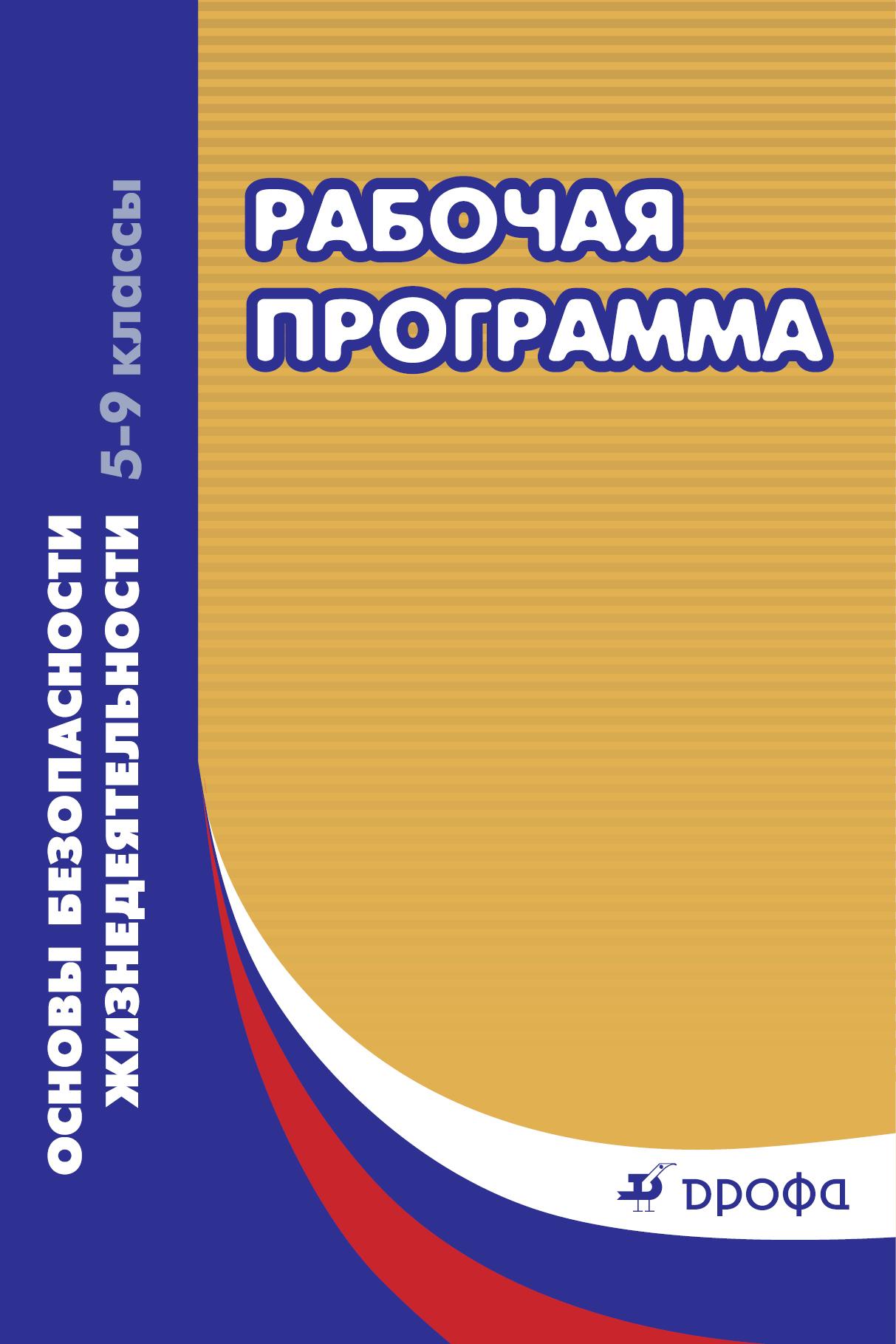 Основы безопасности жизнедеятельности. 5–9 классы. Рабочие программы