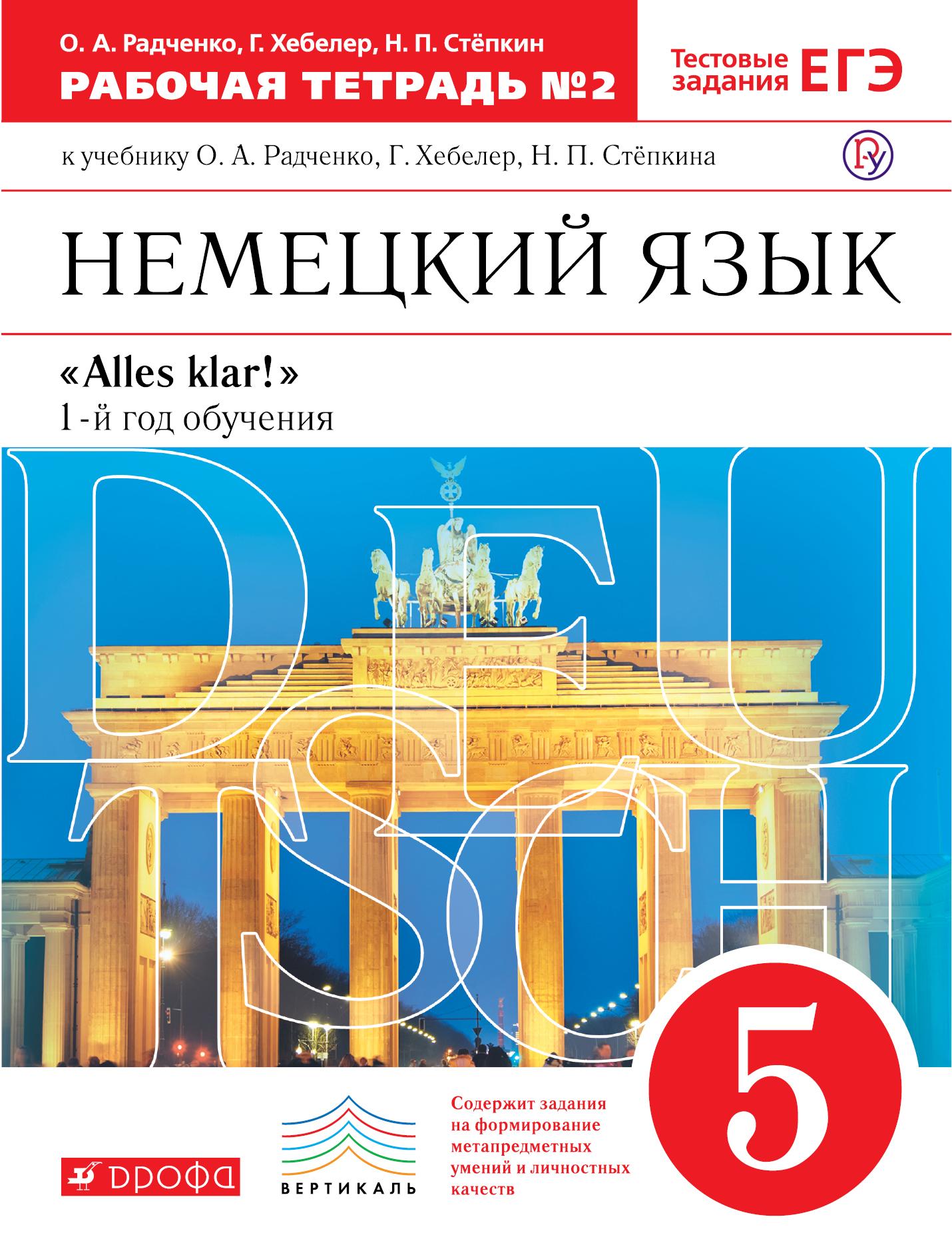 Немецкий язык как второй иностранный. 5 класс. Рабочая тетрадь в 2-х частях. Часть 2 ( Радченко О.А., Хебелер Г., Степкин Н.П.  )
