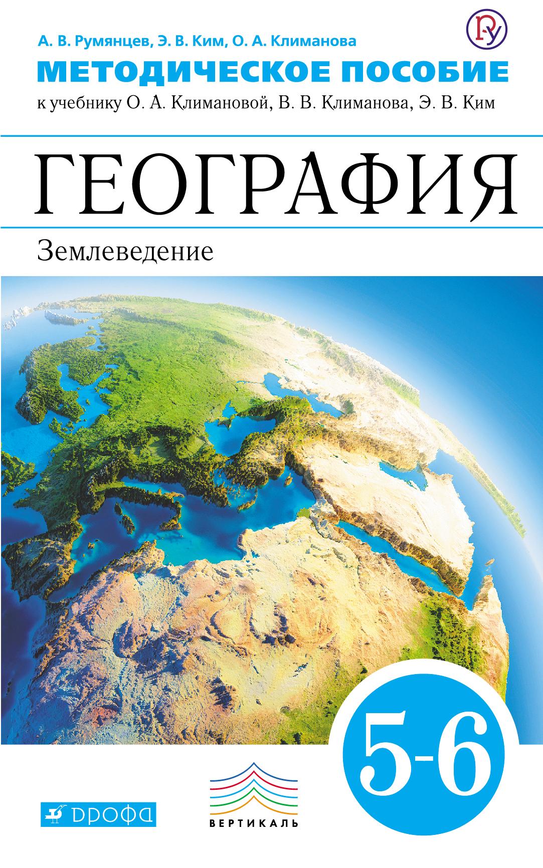 География. 5–6 классы. Методическое пособие ( Румянцев А.В., Ким Э.В., Климанова О.А.  )