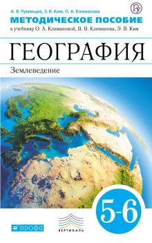 География. 5–6 классы. Методическое пособие обложка книги