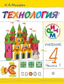 Малышева Н.А. - Технология. 4 класс. Учебник в 2 частях. Часть 1 обложка книги