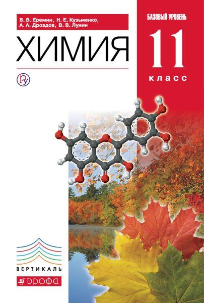Химия. Базовый уровень. 11 класс. Учебник