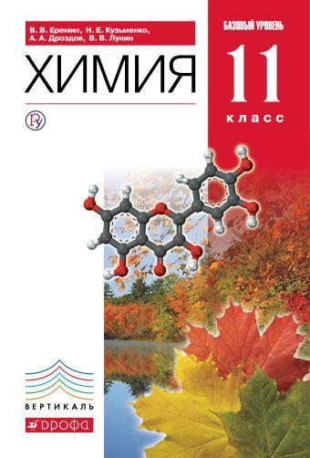 Химия. Базовый уровень. 11 класс. Учебник Еремин В.В., Дроздов А.А., Кузьменко Н.Е., Лунин В.В., Еремин В.В.