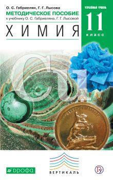 Габриелян О.С., Лысова Г.Г. - Химия. Углубленный уровень. 11 класс. Методическое пособие обложка книги