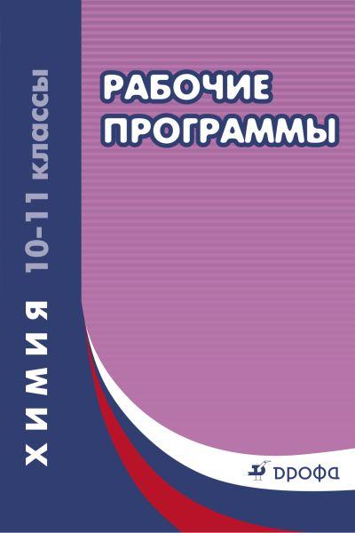 Химия. 10–11 классы. Рабочие программы