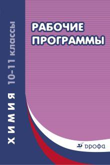Гамбурцева Т.Д. (составитель) - Химия. 10–11 классы. Рабочие программы обложка книги