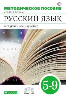 Русский язык. Углубленное изучение. 5–9 классы. Методическое пособие обложка книги