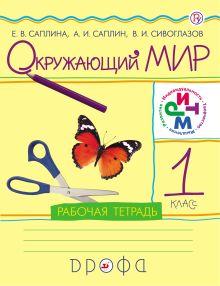 Окружающий мир. 1 класс. Рабочая тетрадь обложка книги